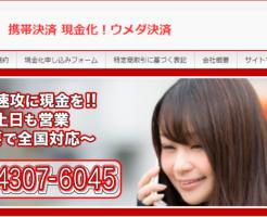 クレジットカード 現金化 京都